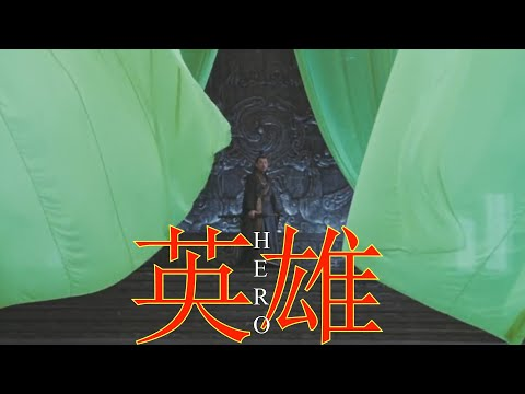 Cult Classics: Hero (2002)