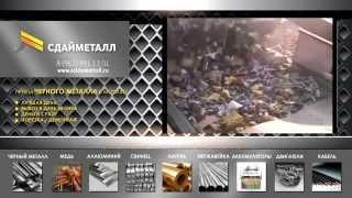 ПРИЁМ ЧЁРНОГО МЕТАЛЛОМА МОСКВА А ТАК ЖЕ ЛЮБОГО ЧЁРНОГО ЛОМА ЦЕНА ВЫСОКАЯ(Компания http://sdaymetall.ru/ приём чёрных и цветных металлов Москва и область. 8(962)991 13 01 Наши пункты приёма металло..., 2015-06-02T10:39:46.000Z)