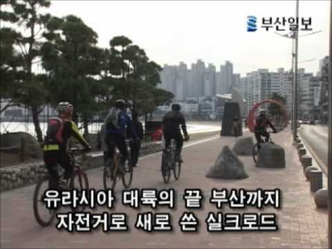 North Asia Bicycle Tour - South Korea Busan News