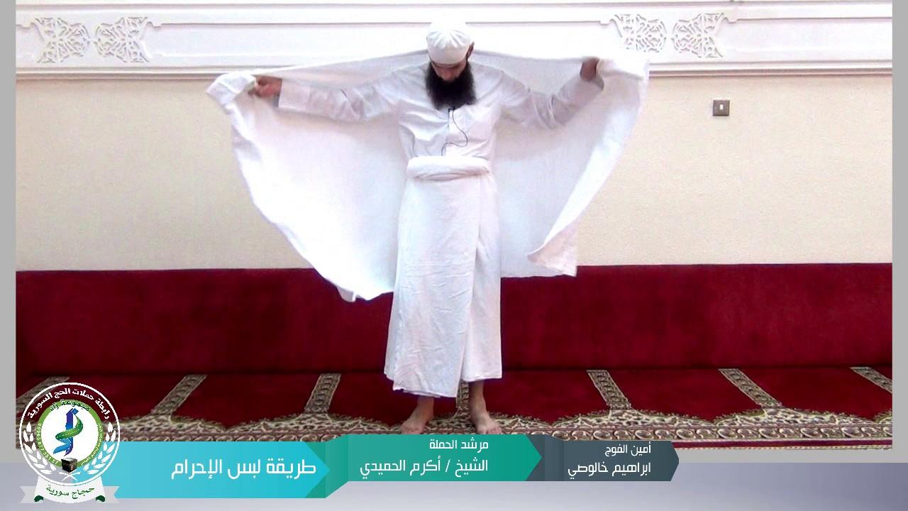 طريقة لبس الإحرام الشيخ أكرم الحميدي Youtube