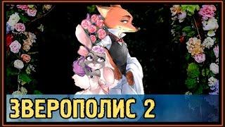 Зверополис 2 - Зоотопия 2 - Джуди Хоппс и Ник Уайлд поженятся?