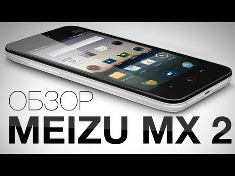 Meizu MX 2. Обзор AndroidInsider.ru