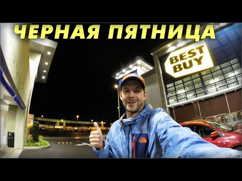 ВЛОГ из BestBuy Черная Пятница Всё Правда или Развод 2016 США (Best Buy Black Friday)