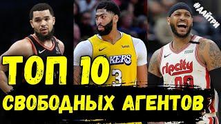ТОП 10 СВОБОДНЫХ АГЕНТОВ НБА В МЕЖСЕЗОНЬЕ 2020 ГОДА