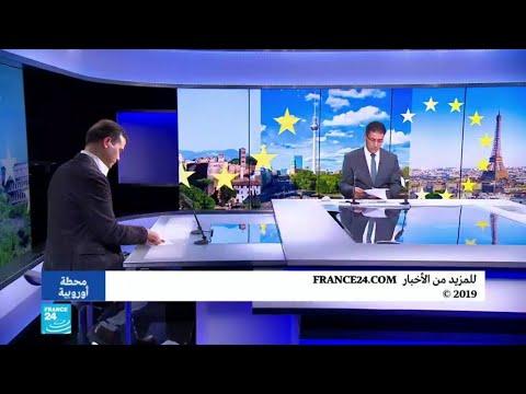محطة أوروبية - هولندا : عندما يتحول الغاز إلى استفزاز  - نشر قبل 3 ساعة