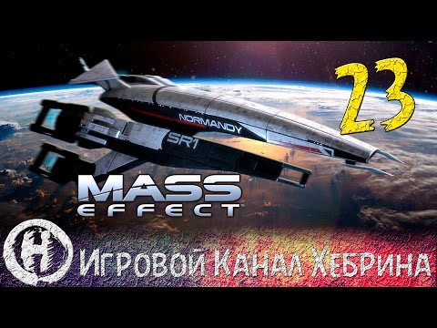 Прохождение Mass Effect - Часть 22 - Цербер