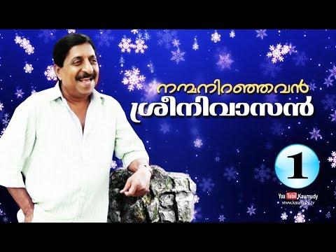 Christmas Special Interview with Sreenivasan   Part 01   Nanmaniranjavan Sreenivasan   Kaumudy TV
