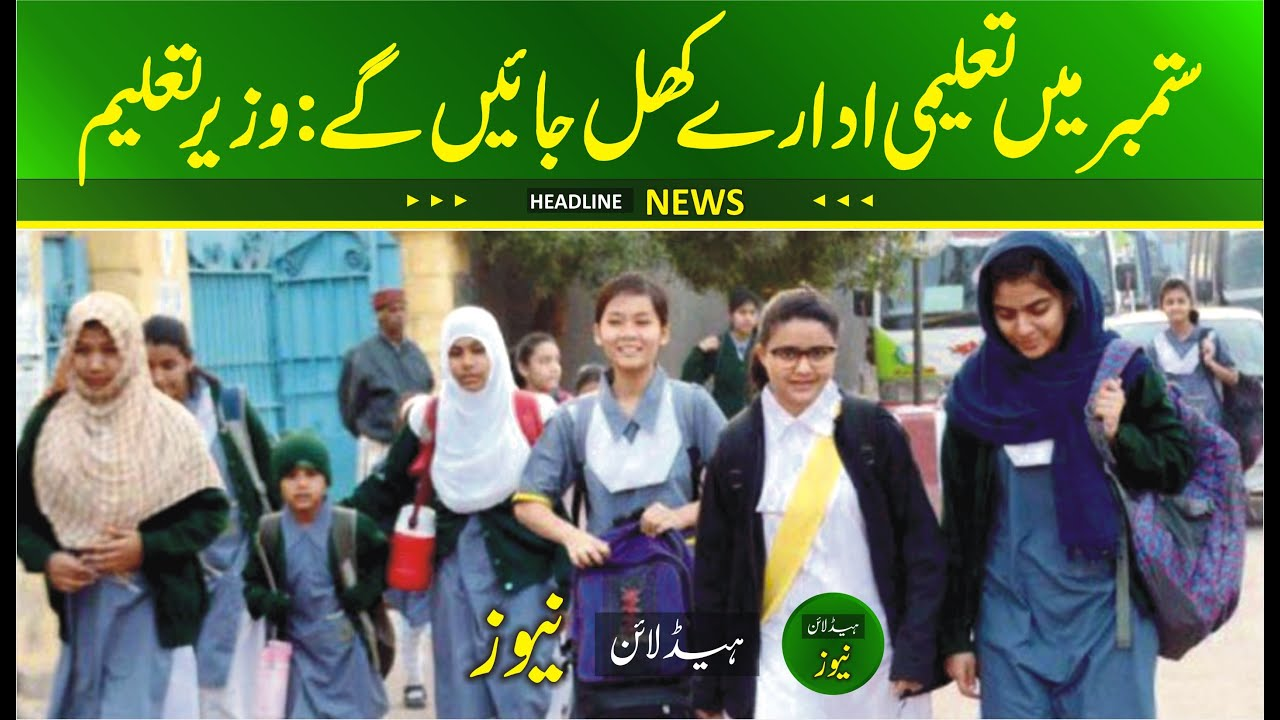 All private govt school reopen in first week of september say educaion minister shafqat mehmood