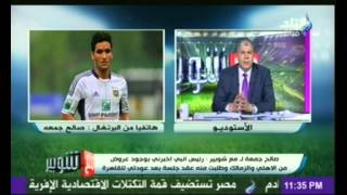 فيديو...الكابتن صالح جمعة يكشف لشوبير عن قرب إنتقاله للنادي الأهلي