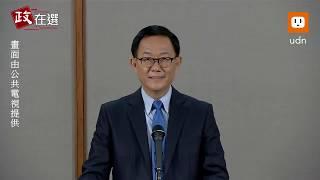 1110台北市長辯論會後記者會