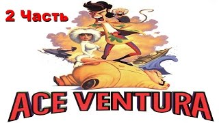 Прохождение Ace Ventura  | Эйс Вентура (2-4) Северный полюс