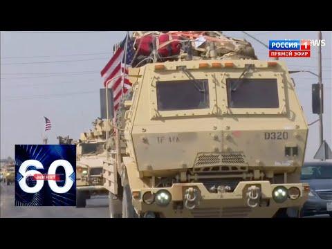 """""""Геополитический лузер"""": США сделали настоящий """"подарок"""" Путину. 60 минут от 23.10.19"""