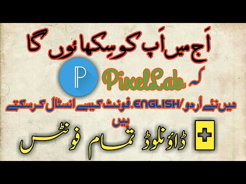 How To Install New Urdu And English Fonts In PixelLab. Fonts Download Link Is In Discription Urdu