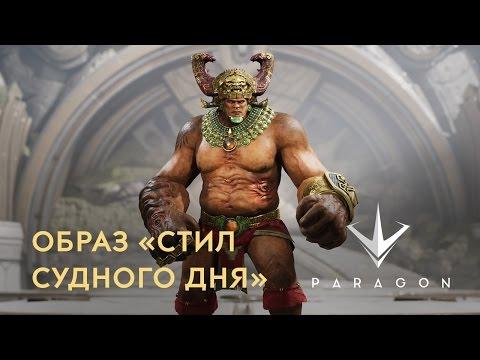 видео: paragon — образ «Стил Судного Дня»