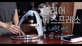 플레어 에스프레소 찐 사용기 리뷰, 수동 커피머신 추천…