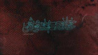 05. Khana Badosh | JJ47 | JOKHAY | NABEEL AKBAR | TALHA ANJUM