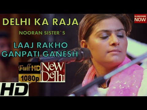 Laaj Rakho Ganpati Ganesh ~ Nooran Sister`s ( Delhi ka Raja 2017 ) HD VIDEO