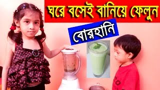 How To Make Borhani at home Bangla | Borhani Recipe | baby cooking videos | Toppa
