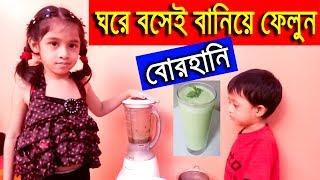 How To Make Borhani at home Bangla   Borhani Recipe   baby cooking videos   Toppa