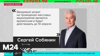 В Москве запретили массовые мероприятия из-за коронавируса - Москва 24