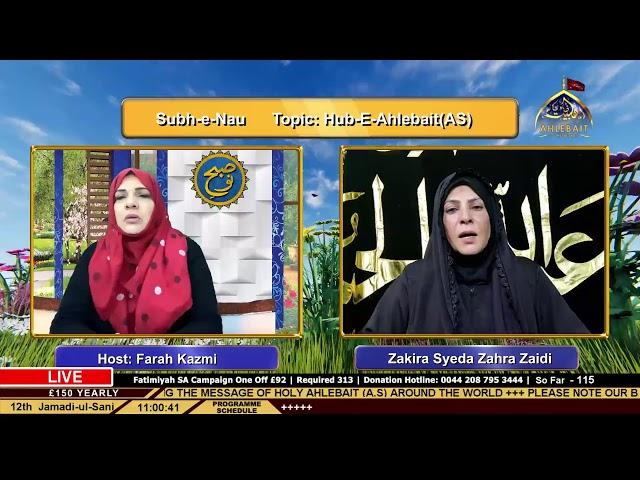 Hub e Ahlebait AS - Zakira Syeda Zahra Zaidi - Farah Kazmi - Ahlebait TV - 26th Jan 2021