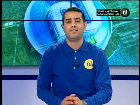 أهم الأخبار الرياضية الساعة 14:00 ليوم الخميس 07 جوان 2018 - قناة نسمة