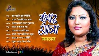 Momtaz - Bethar Mala | ব্যথার মালা | Full Audio Album | PSP Music