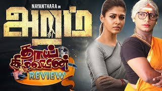 Aramm Movie Review | Nayanthara | Thai Kilavi in Review - The Old Monks