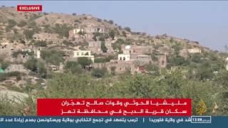 مليشيا الحوثي وقوات صالح تهجّران سكان قرية الدبح بتعز