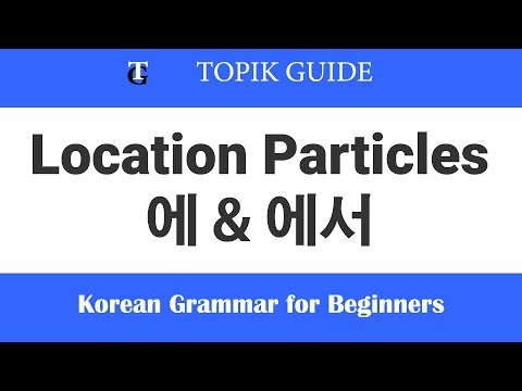 Learn Korean Grammar - Location Particles 에 & 에서