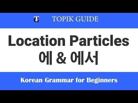 Learn Korean Grammar - Location Particles 에 & 에서