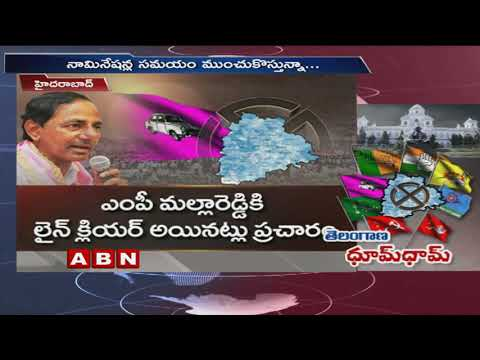 Why CM KCR Decision Pending On 12 Constituency Seats | Telangana | KCR strategies