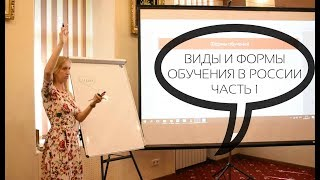 Виды и формы обучения в России Рената Кирилина  Часть I