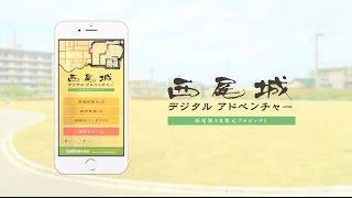 西尾城デジタルアドベンチャー