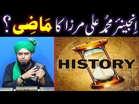 Engineer Muhammad Ali Mirza ki Complete HISTORY ??? Brailvi to Deeobandi to Ahl-e-Hadith to MUSLIM !