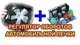 Скорость вентилятора автомобильной печки можно регулировать плавно