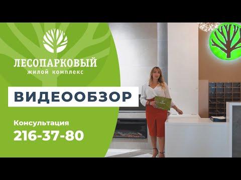 """ЖК """"Лесопарковый"""" Видео обзор"""