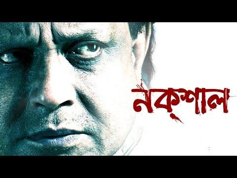Naxal   Theatrical Trailer   Bengali Movie 2015   Mithun Chakraborty