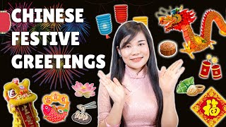 TOP 6 Chinese Idioms to Send Good Wishes to Anyone | Chinese Chengyu 成语 | Learn Mandarin