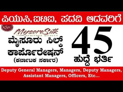 karnataka silk industries corporation recruitment 2018   45 posts   ಮೈಸೂರು ಸಿಲ್ಕ್ನಲ್ಲಿ ಕೆಲಸ