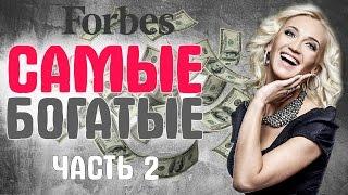 Самые богатые и успешные российские звезды (рейтинг Forbes) - Часть 2(Это вторая часть ролика Самые богатые и успешные российские звезды. И сегодня мы продолжим рассматривать..., 2016-08-26T10:00:02.000Z)