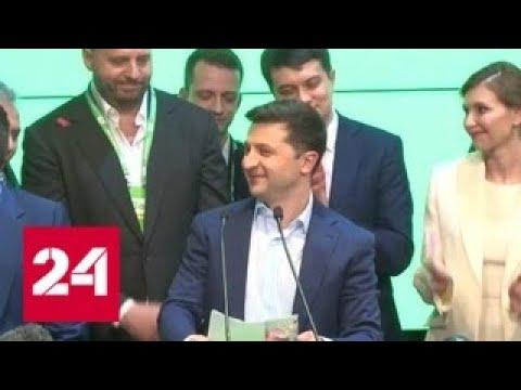 Зеленский сегодня официально вступает в должность президента Украины - Россия 24
