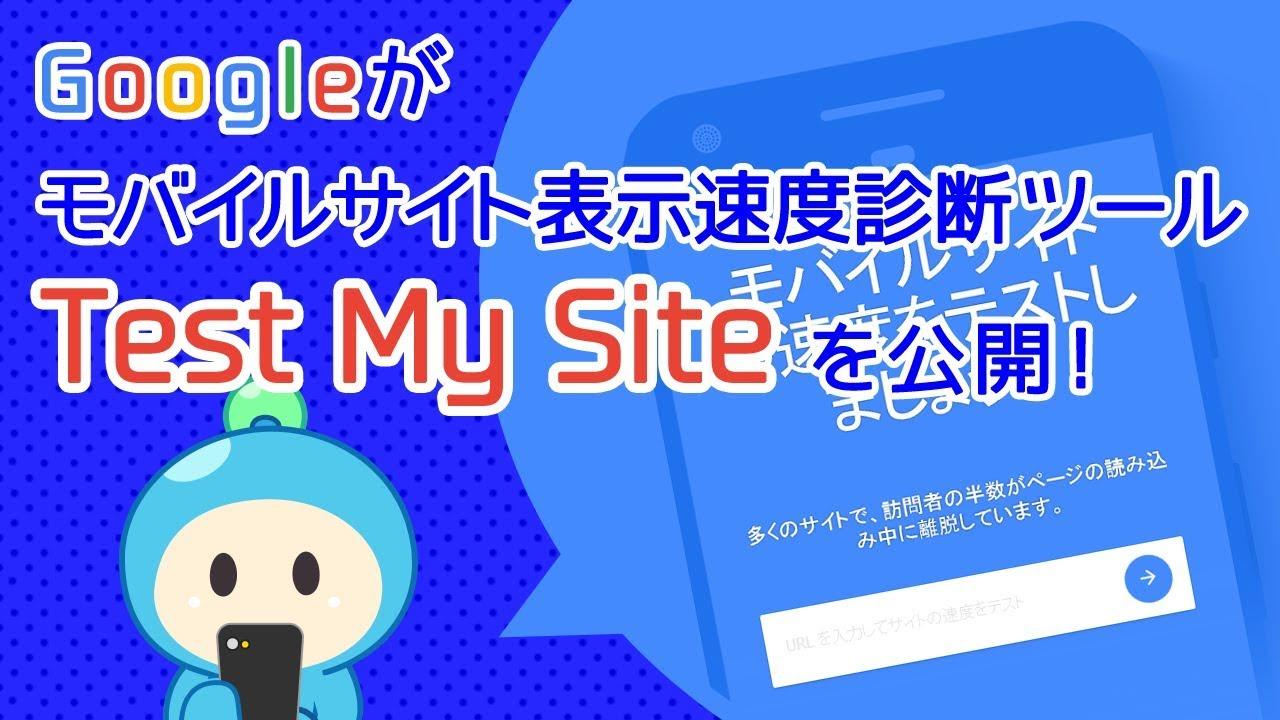 【SEO対策】Googleがモバイルサイト表示速度診断ツールTest My Siteを公開!【無料ツール】