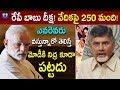 AP CM Chandrababu Naidu Deeksha Against Modi Governance | Special Report On Babu Deeksha || TFC News