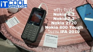 พาสัมผัส Nokia 6.2 / Nokia 7.2 / Nokia 2720 และ Nokia 800 Tough จาก IFA 2019