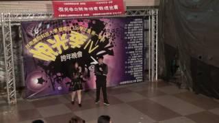 悅光季4之跨年晚會歌唱比賽part4
