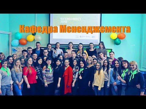 Кафедра Мененджемента ОГУ им И.С.Тургенева г.Орёл
