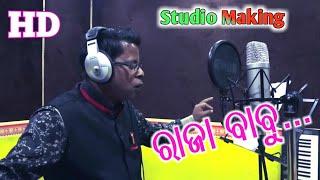 Raja Babu    Fit- Manas Kumar Padhan (Full HD Studio Making Videos Songs