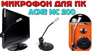 Микрофон для компьютера - Acme mc 200 - Обзор + Сравнение !