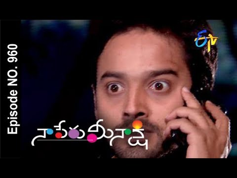 Naa Peru Meenakshi | 17th February 2018  | Full Episode No 960| ETV Telugu